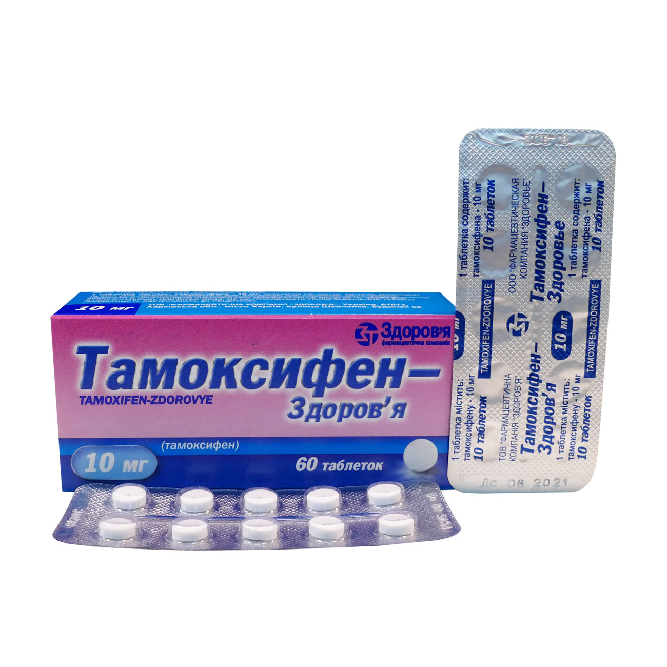 Похудеть После Тамоксифена. Лекарства-убийцы - Тамоксифен